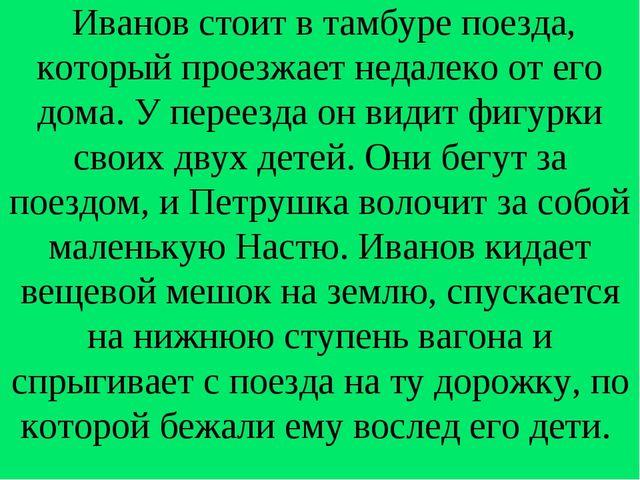 Иванов стоит в тамбуре поезда, который проезжает недалеко от его дома. У пер...