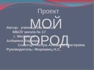 Проект МОЙ ГОРОД Автор: ученица 2-а класса МБОУ школа № 17 г. Феодосии Алёши