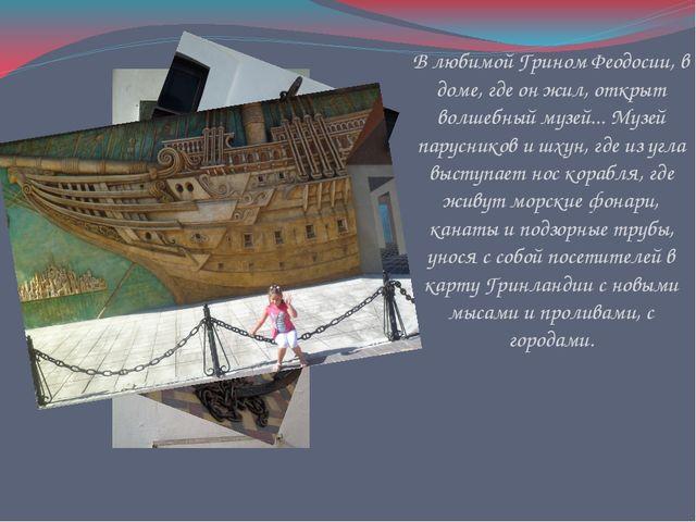 В любимой Грином Феодосии, в доме, где он жил, открыт волшебный музей... Музе...