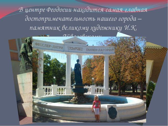 В центре Феодосии находится самая главная достопримечательность нашего города...