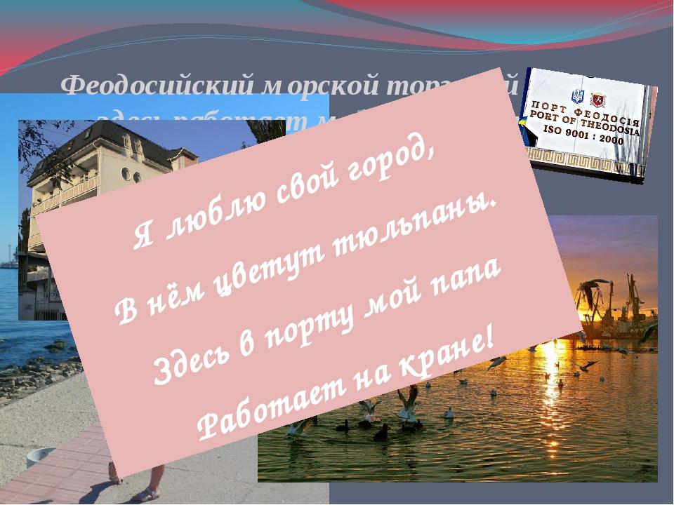 Феодосийский морской торговый порт, здесь работает мой папа докером механизат...
