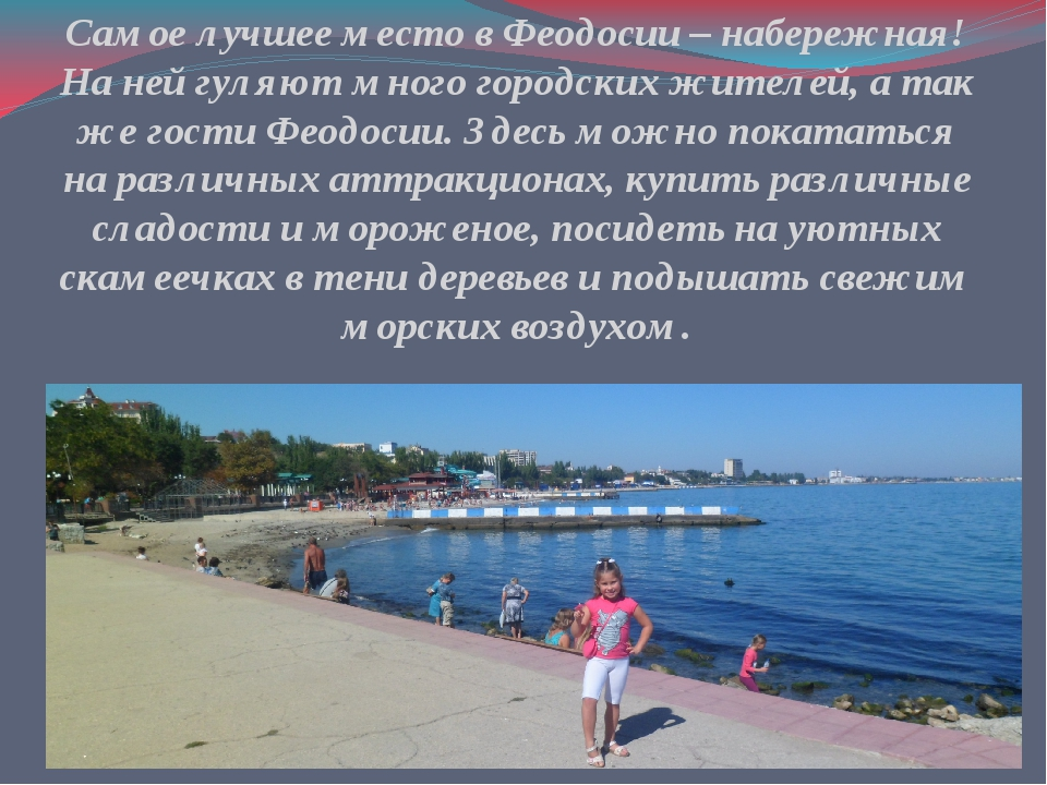 Самое лучшее место в Феодосии – набережная! На ней гуляют много городских жит...