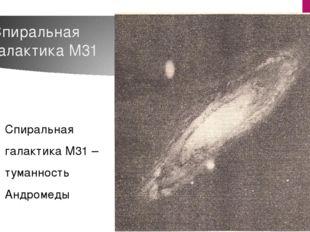 Спиральная галактика М31 Спиральная галактика М31 – туманность Андромеды