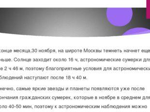 В конце месяца,30 ноября, на широте Москвы темнеть начнет еще раньше. Солнце