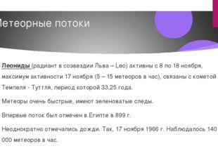 Метеорные потоки Леониды (радиант в созвездии Льва – Leo) активны с 8 по 18 н