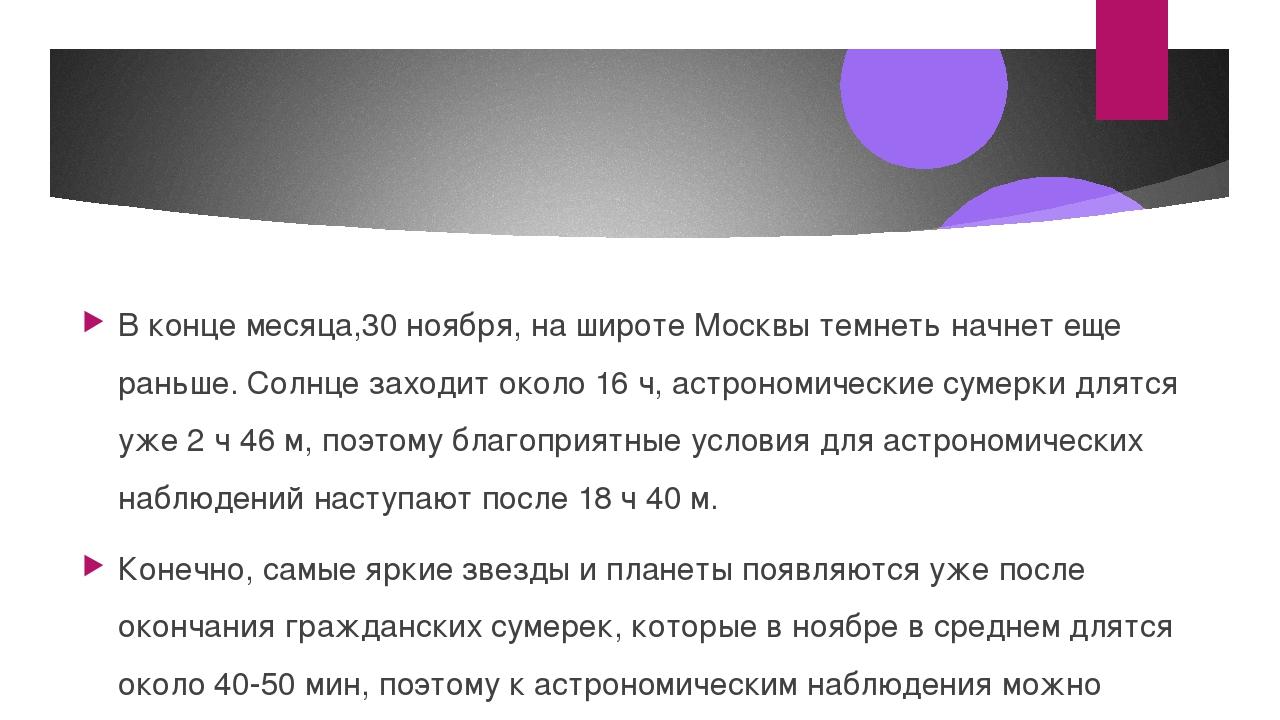 В конце месяца,30 ноября, на широте Москвы темнеть начнет еще раньше. Солнце...