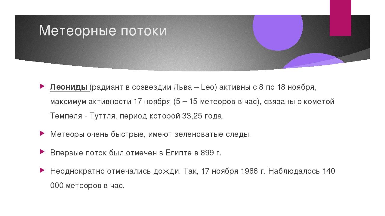 Метеорные потоки Леониды (радиант в созвездии Льва – Leo) активны с 8 по 18 н...