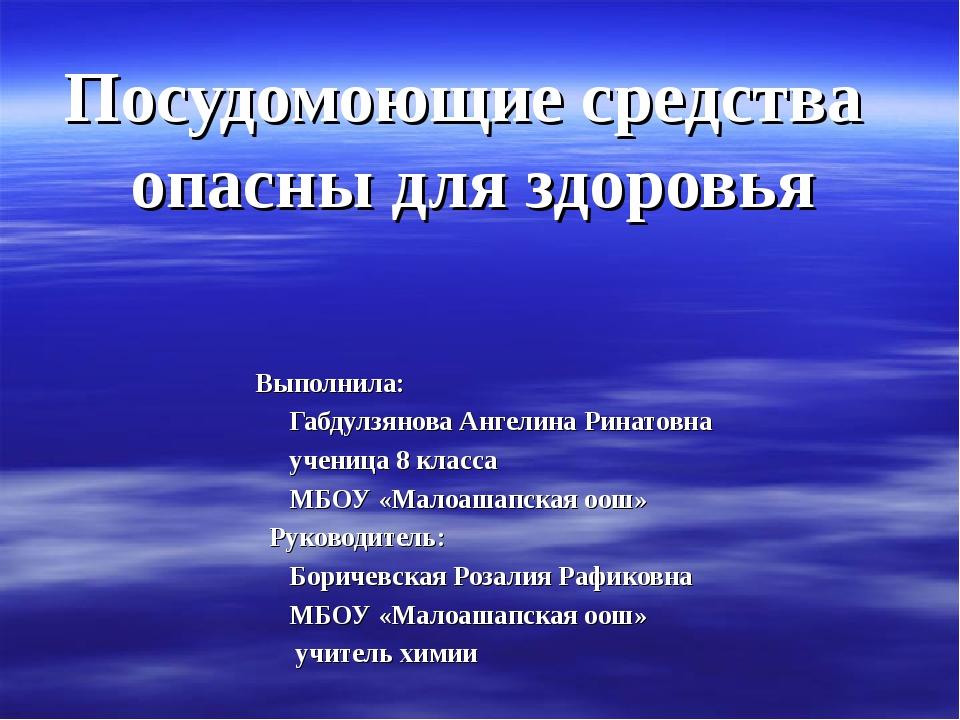 Посудомоющие средства опасны для здоровья Выполнила: Габдулзянова Ангелина Ри...