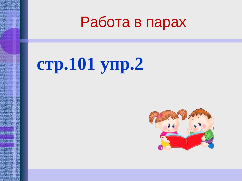 стр.101 упр.2 стр.101 упр.2