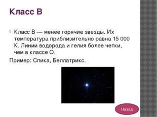 Класс М Класс М — самые холодные звезды. Г~2800 К. Интенсивны линии металлов,