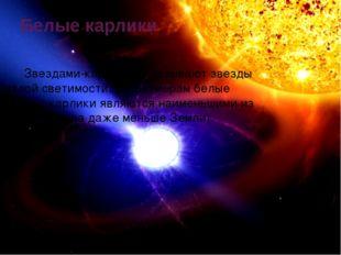 Класс G Класс G — звезды со спектром, подобным солнечному. Т~5500 К. Пример: