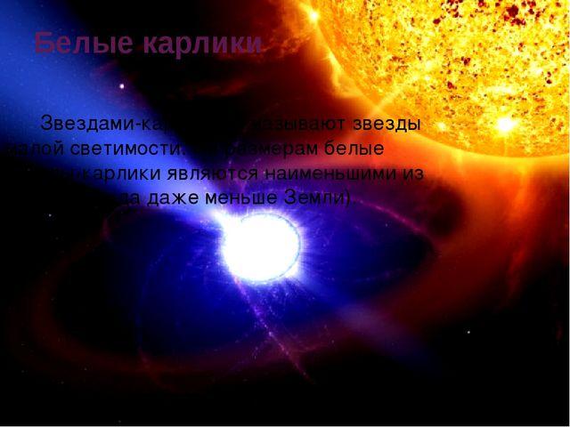 Класс G Класс G — звезды со спектром, подобным солнечному. Т~5500 К. Пример:...