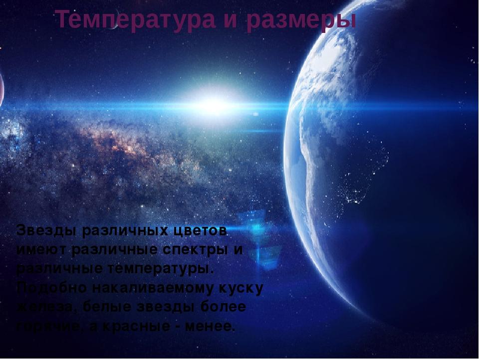 Температура и размеры Звезды различных цветов имеют различные спектры и разл...