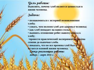 Цель работы: Выяснить, почему хлеб является ценностью в жизни человека. Зада