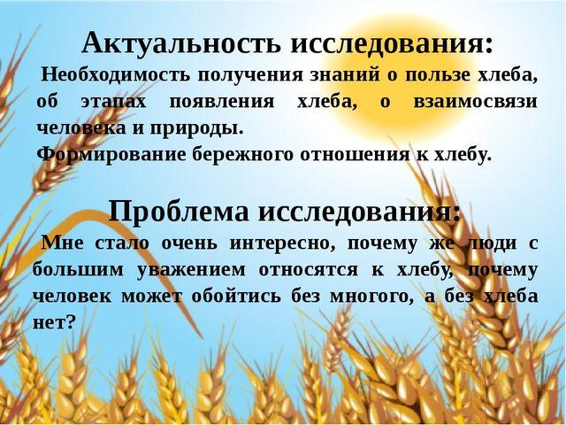 Актуальность исследования: Необходимость получения знаний о пользе хлеба, об...
