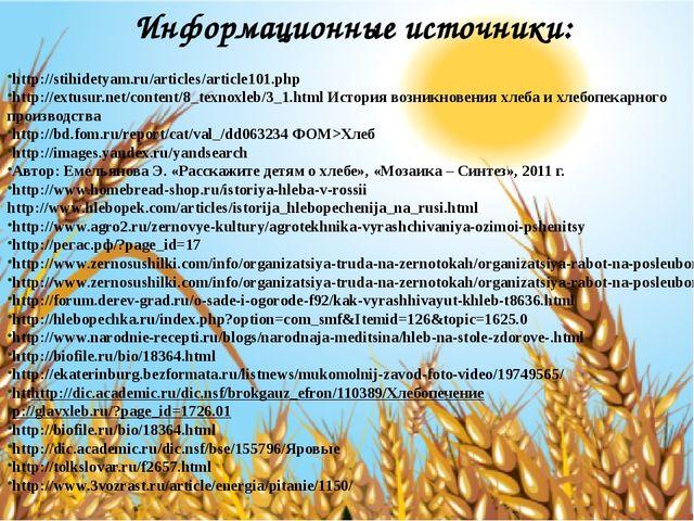 Информационные источники: http://stihidetyam.ru/articles/article101.php http:...