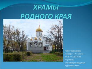 Работу выполнила ученица 4 «А» класса МОБУ СОШ №38 Коробкова классный руковод