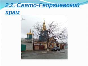 2.2. Свято-Георгиевский храм
