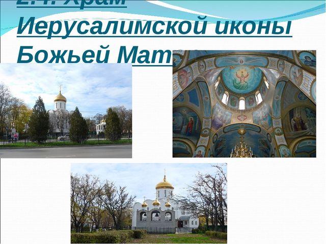 2.4. Храм Иерусалимской иконы Божьей Матери