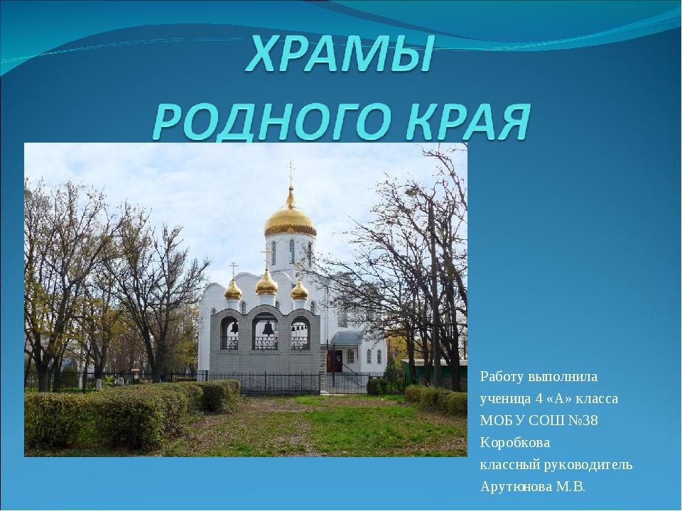 Работу выполнила ученица 4 «А» класса МОБУ СОШ №38 Коробкова классный руковод...