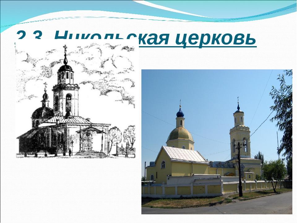 2.3. Никольская церковь