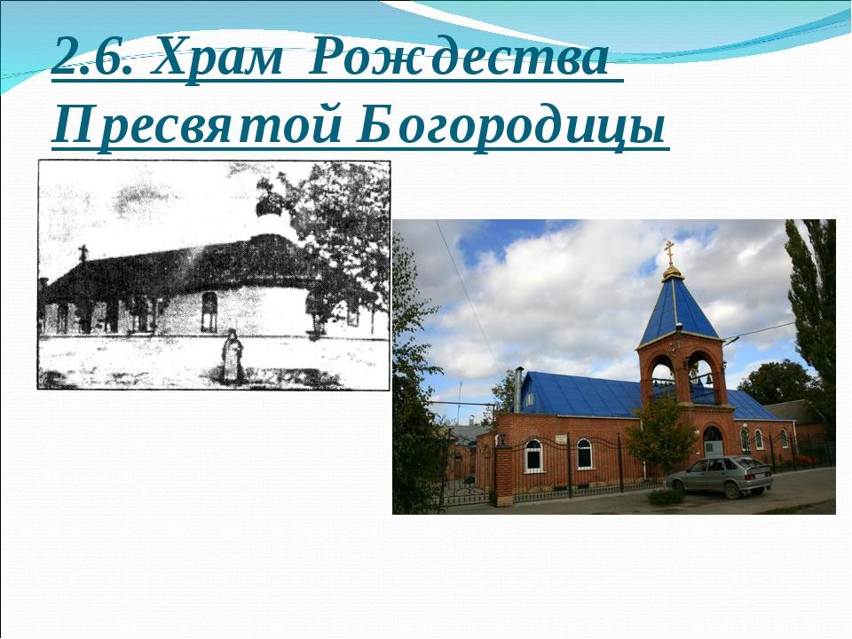 2.6. Храм Рождества Пресвятой Богородицы