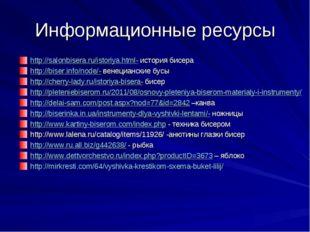Информационные ресурсы http://salonbisera.ru/istoriya.html- история бисера ht