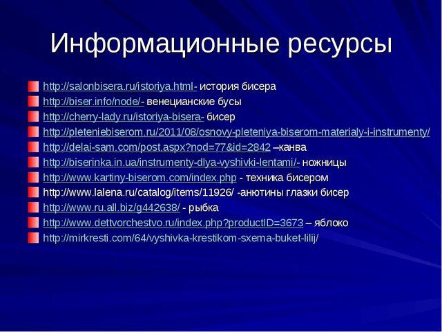Информационные ресурсы http://salonbisera.ru/istoriya.html- история бисера ht...