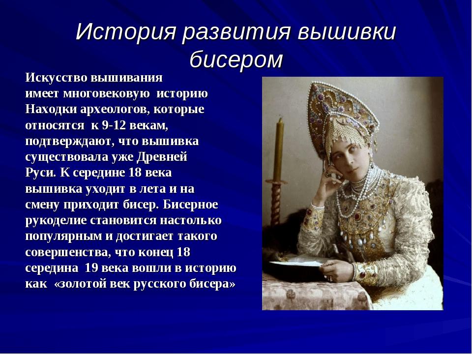 История развития вышивки бисером Искусство вышивания имеет многовековую истор...