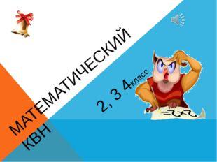 МАТЕМАТИЧЕСКИЙ КВН 2, 3 4класс