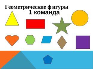 Геометрические фигуры 1 команда