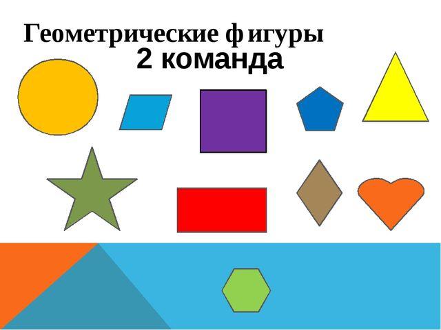 Геометрические фигуры 2 команда