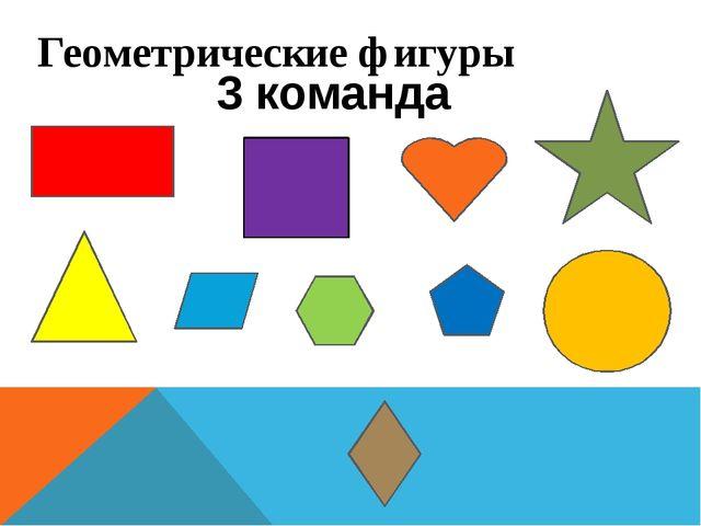 Геометрические фигуры 3 команда