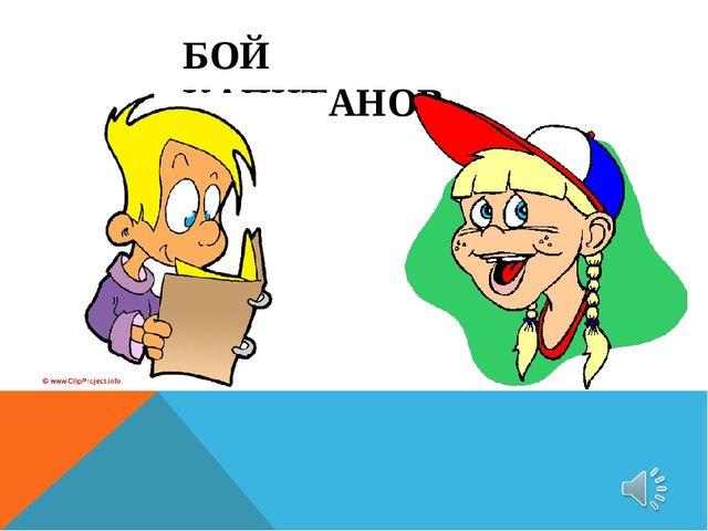 БОЙ КАПИТАНОВ