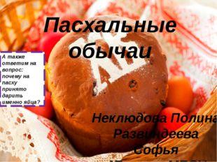 Пасхальные обычаи Неклюдова Полина Развиндеева Софья 4Б класс МБОУ гимназия№1