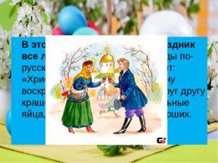 В этот светлый и великий праздник все люди христосуются: трижды по-русски це