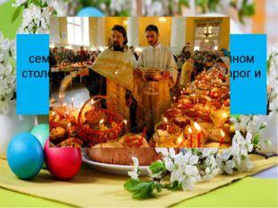 В день Пасхи после долгого семинедельного поста на праздничном столе появляют