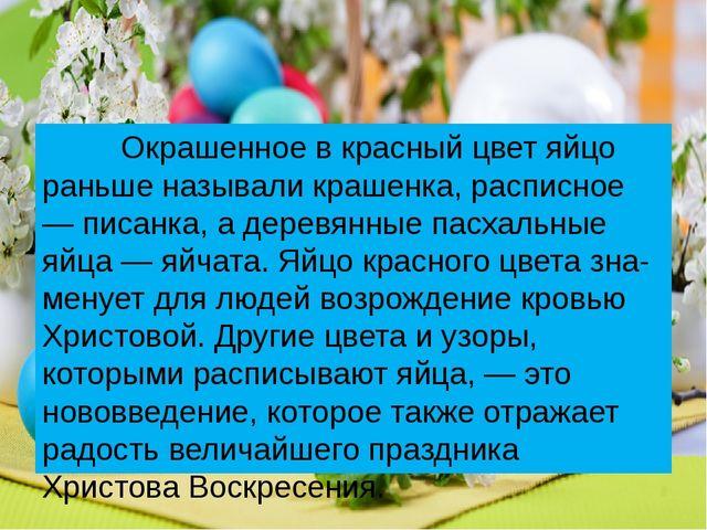 Окрашенноев красный цвет яйцо раньше называли крашенка, расписное — писанка...