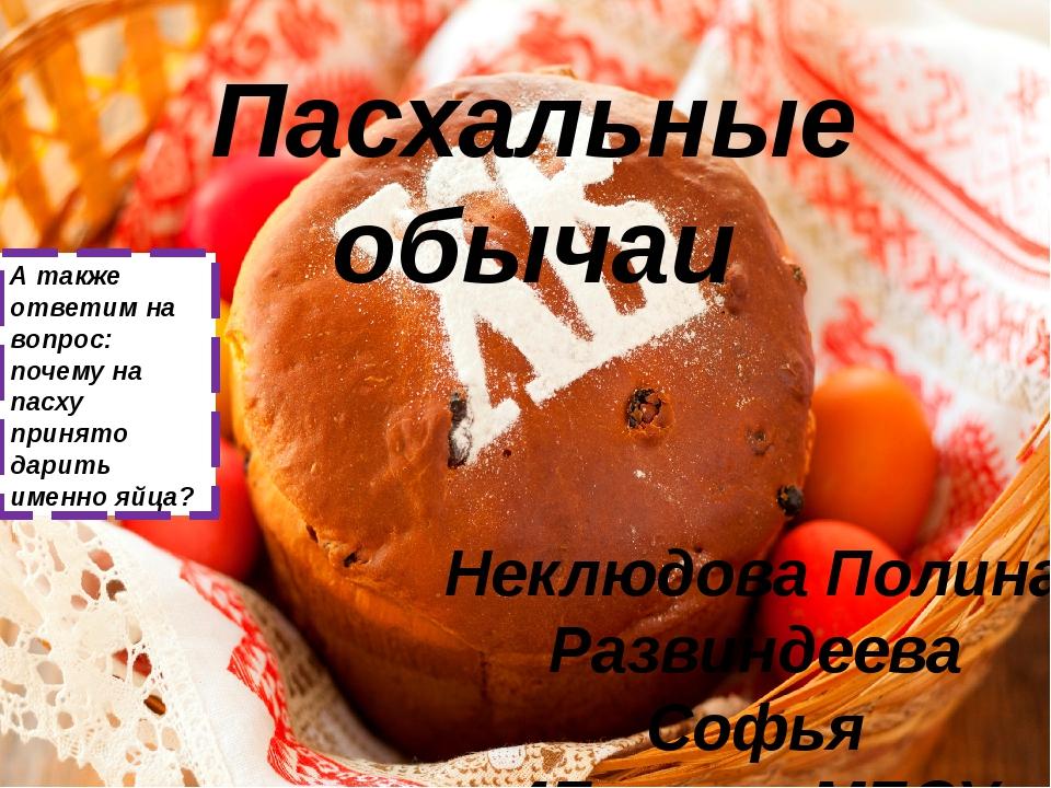 Пасхальные обычаи Неклюдова Полина Развиндеева Софья 4Б класс МБОУ гимназия№1...