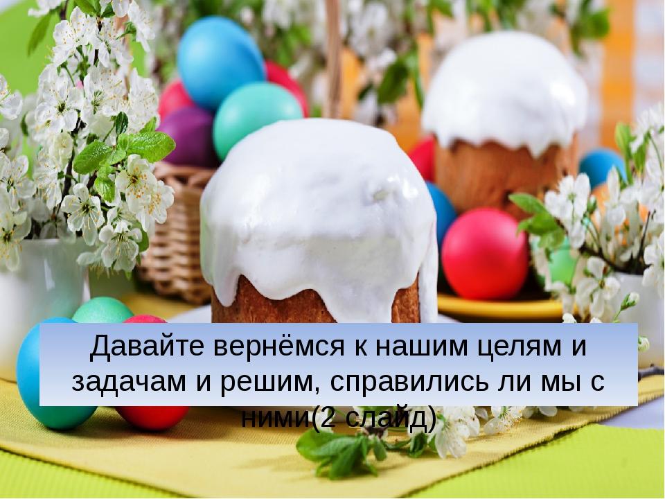 Давайте вернёмся к нашим целям и задачам и решим, справились ли мы с ними(2 с...