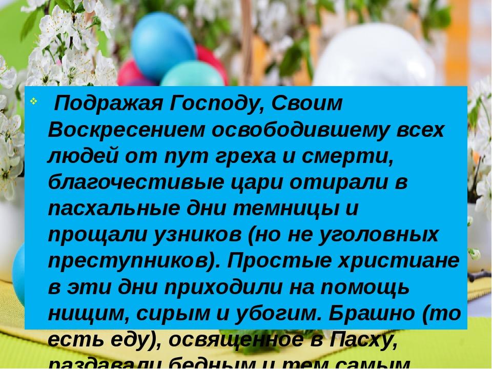 Подражая Господу, Своим Воскресением освободившему всех людей от пут греха и...