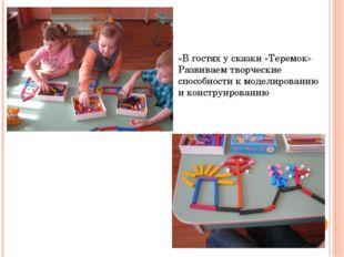 «В гостях у сказки «Теремок» Развиваем творческие способности к моделированию