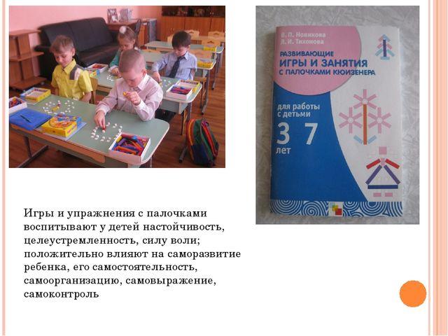 Игры и упражнения с палочками воспитывают у детей настойчивость, целеустремле...