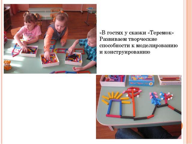 «В гостях у сказки «Теремок» Развиваем творческие способности к моделированию...
