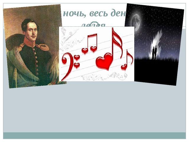 Чтоб всю ночь, весь день мой слух лелея, Про любовь мне сладкий голос пел,