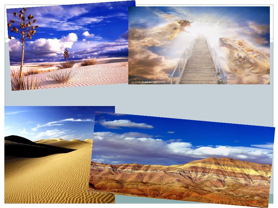 Пустыня внемлет богу,