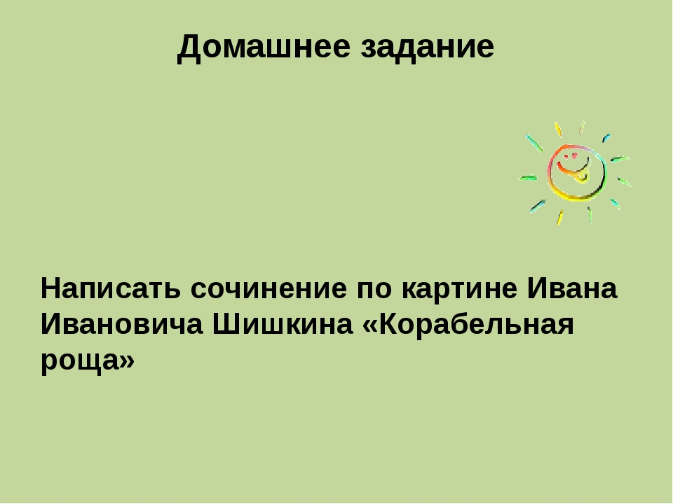 Домашнее задание Написать сочинение по картине Ивана Ивановича Шишкина «Кораб...