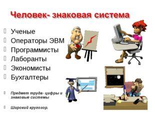 Ученые Операторы ЭВМ Программисты Лаборанты Экономисты Бухгалтеры Предмет тру