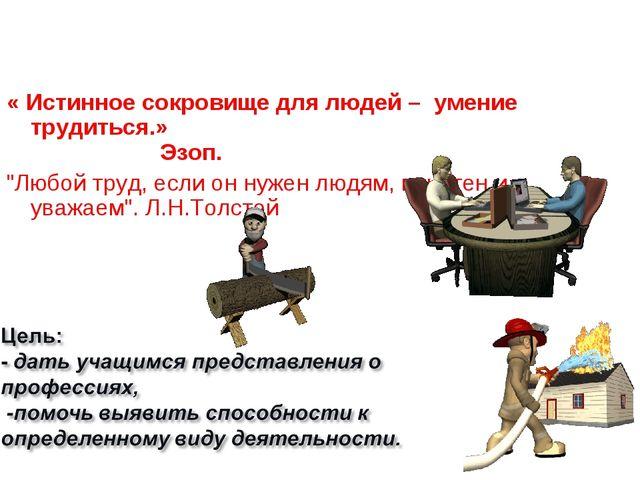 """« Истинное сокровище для людей – умение трудиться.» Эзоп. """"Любой труд, если..."""