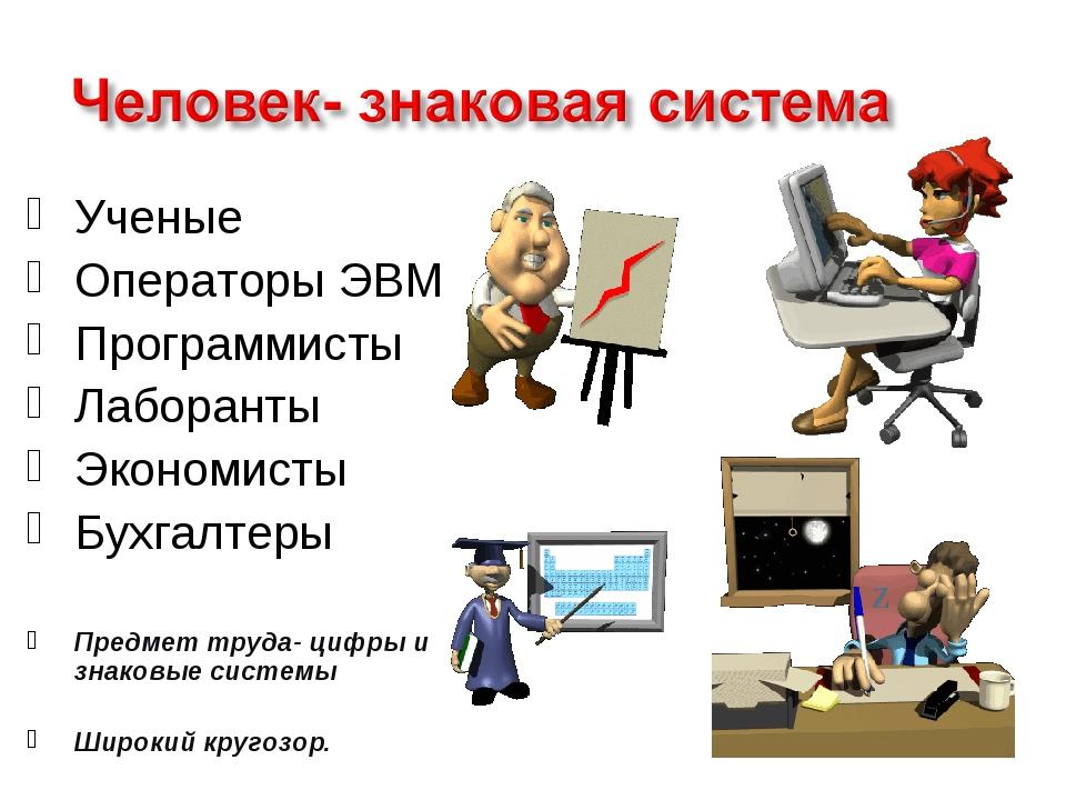Ученые Операторы ЭВМ Программисты Лаборанты Экономисты Бухгалтеры Предмет тру...